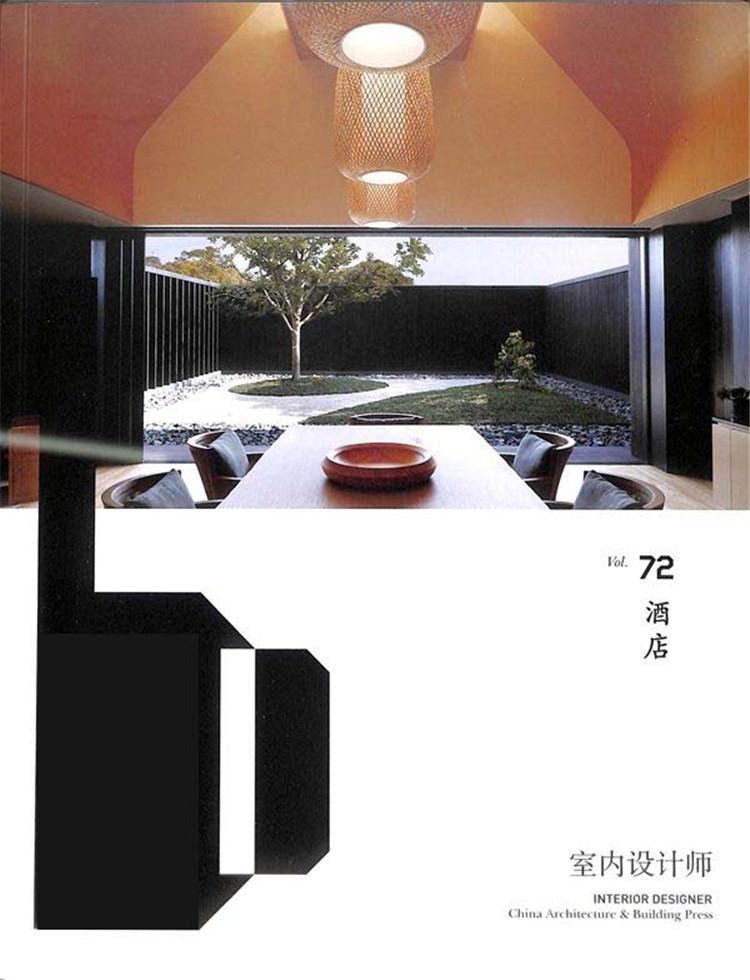 室内设计师杂志