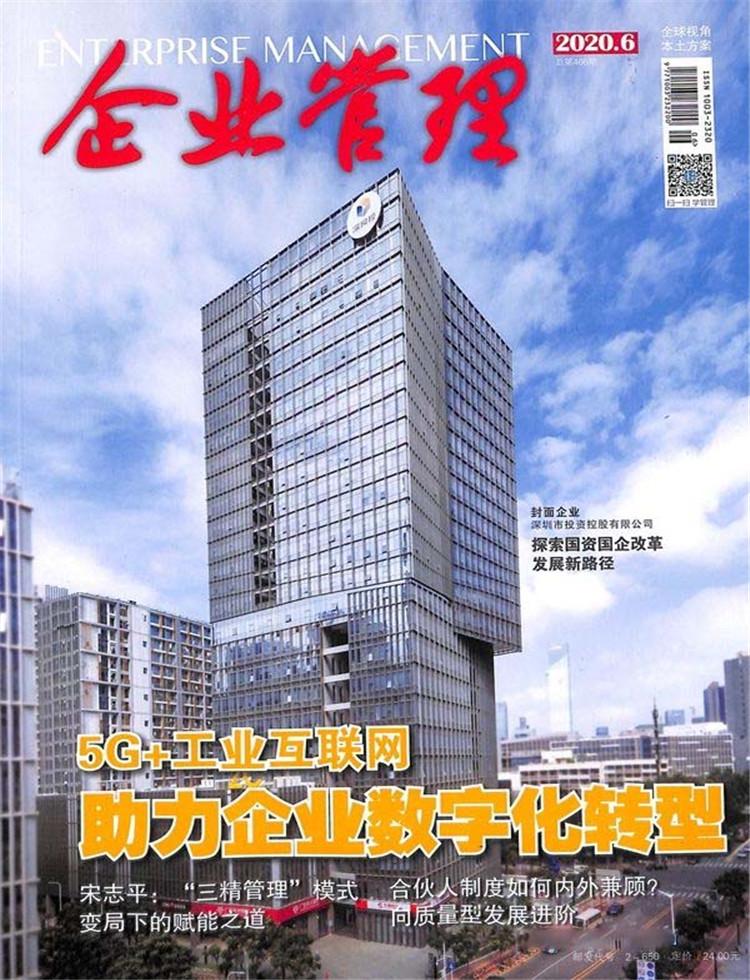 企业管理杂志