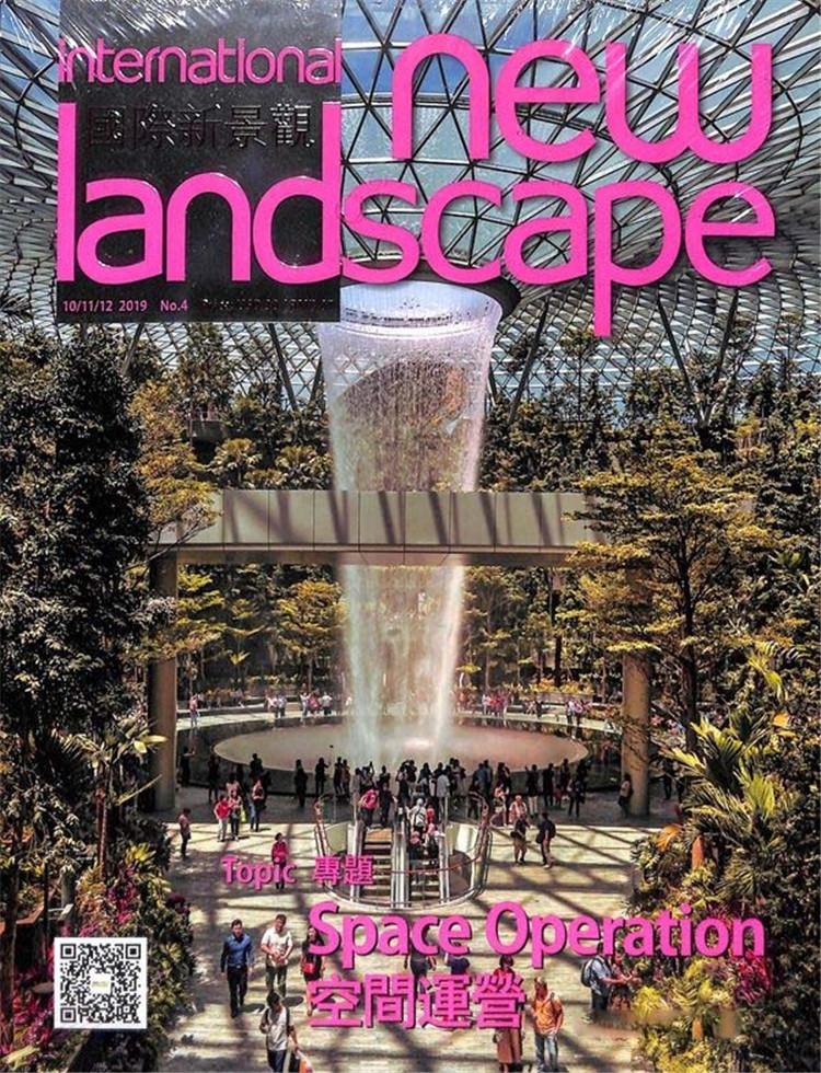国际新景观杂志