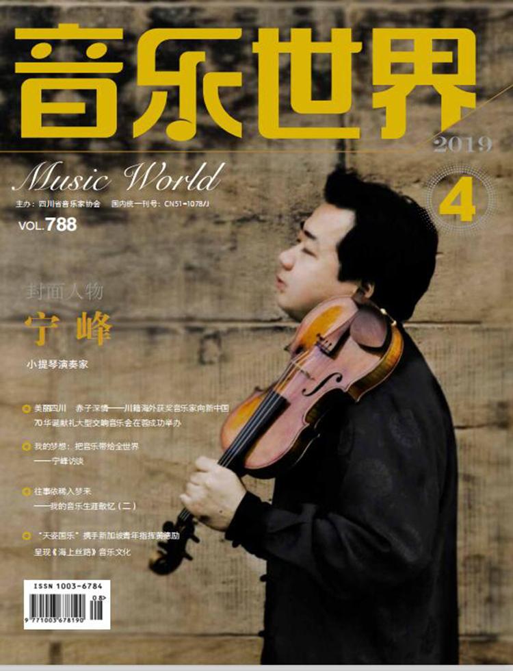 easy音乐世界杂志