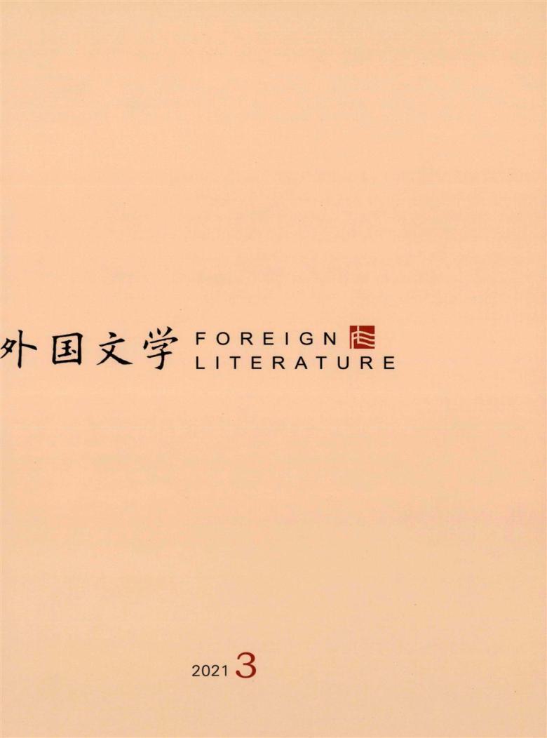 外国文学杂志