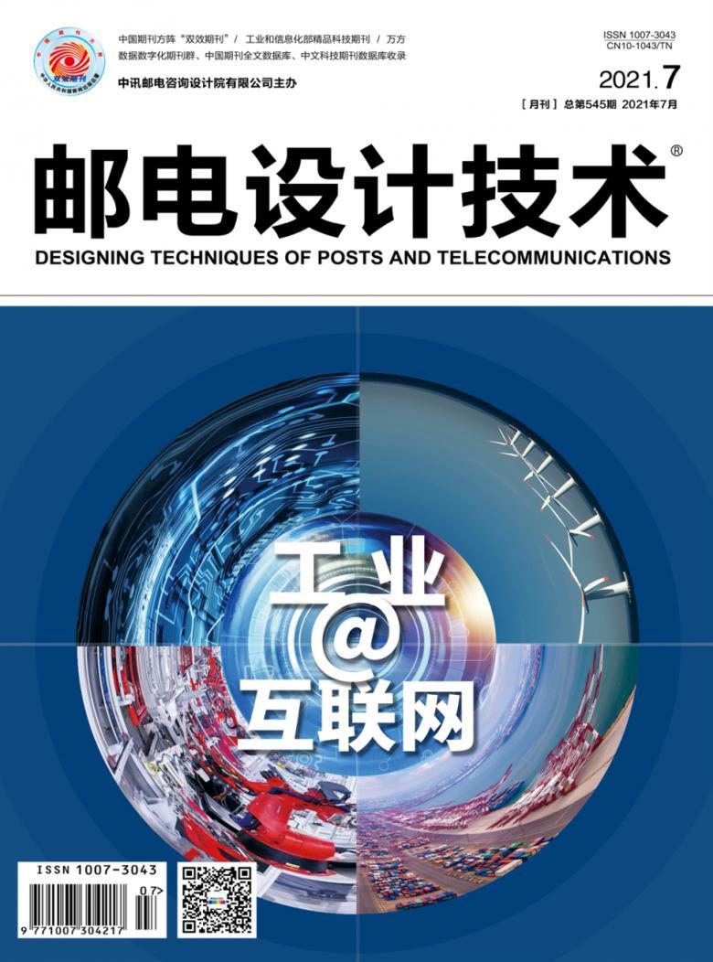 邮电设计技术杂志