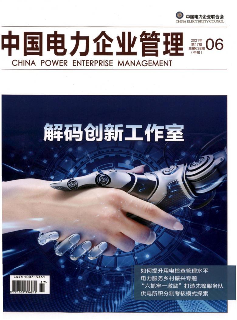 中国电力企业管理论文