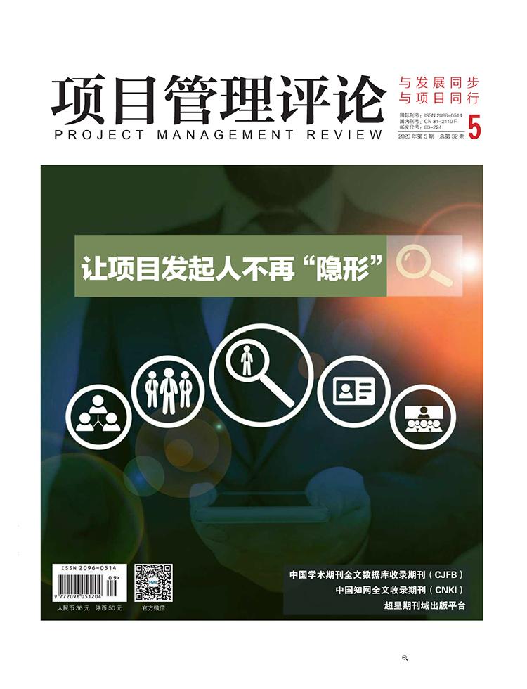 项目管理评论杂志