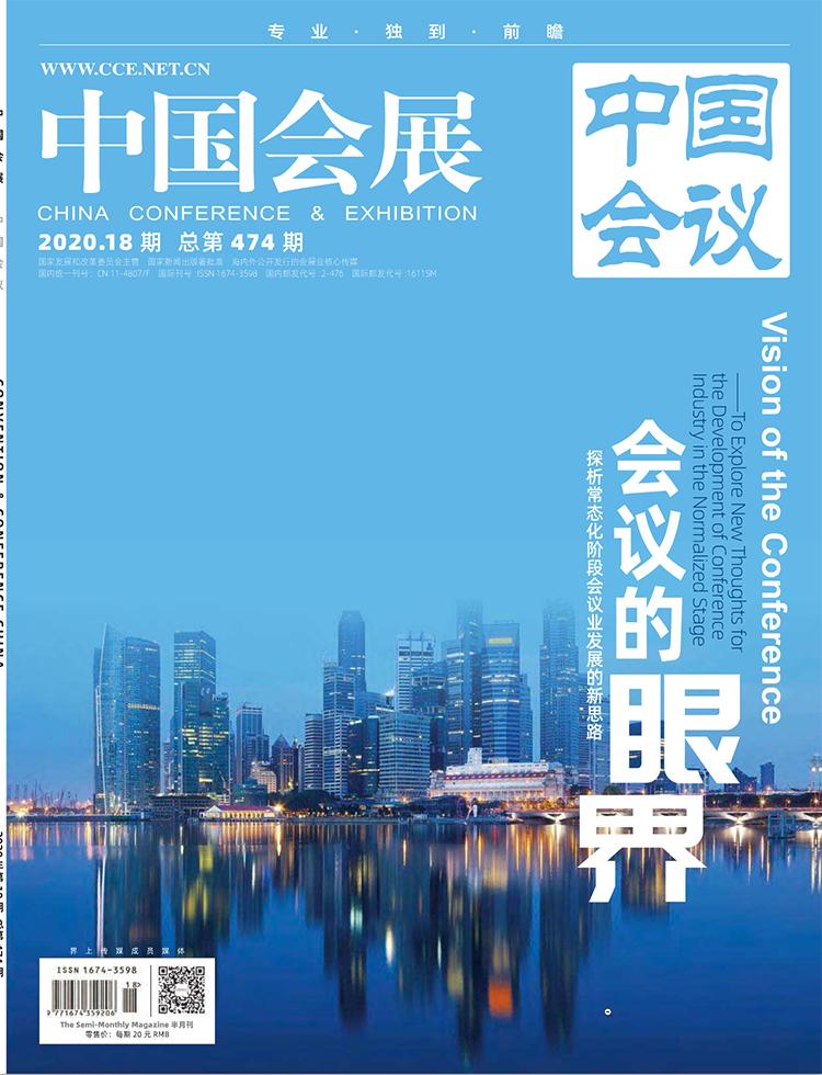 中国会议杂志