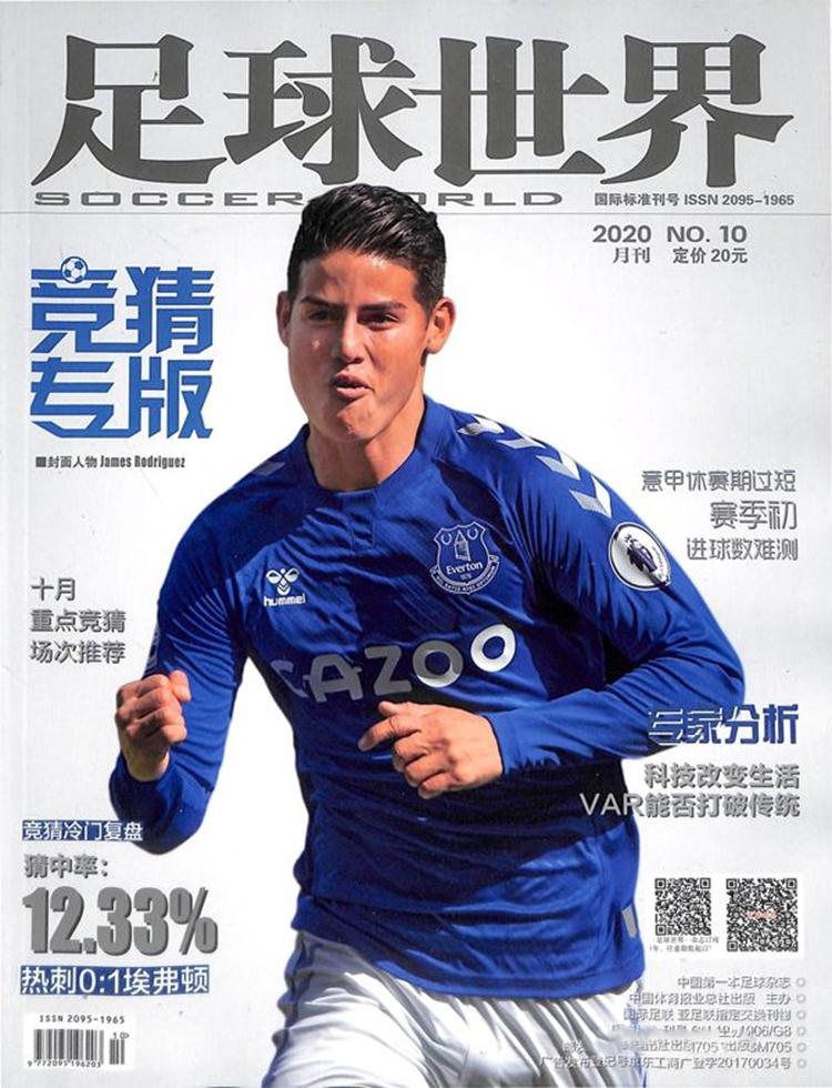 足球世界杂志
