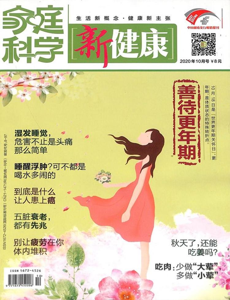 家庭科学杂志