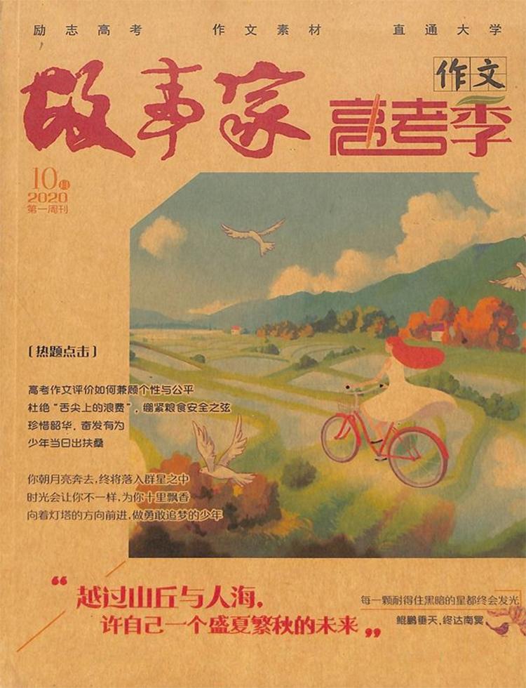 故事家杂志
