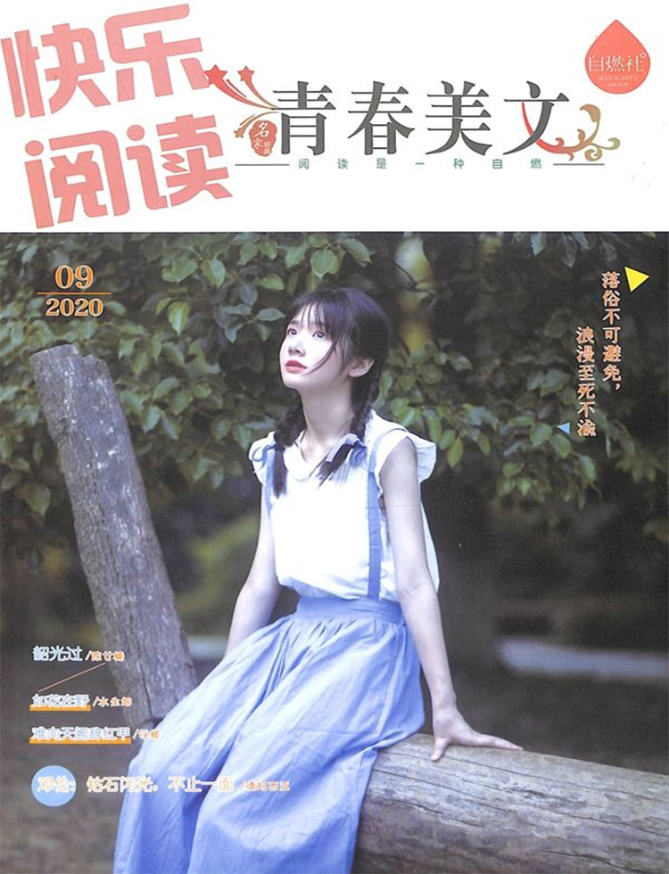 青春美文杂志