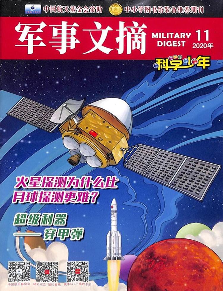 军事文摘科学少年杂志