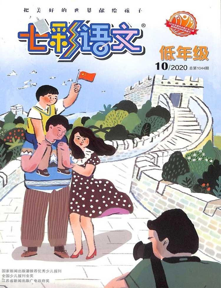 七彩语文杂志