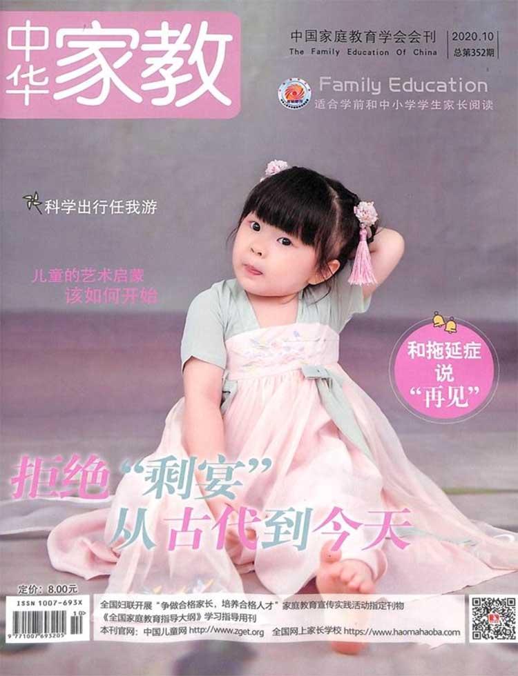 中华家教杂志