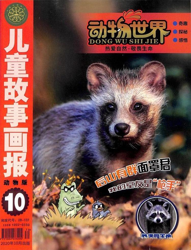 动物世界杂志