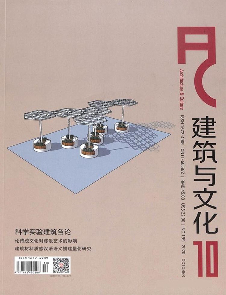 建筑与文化杂志