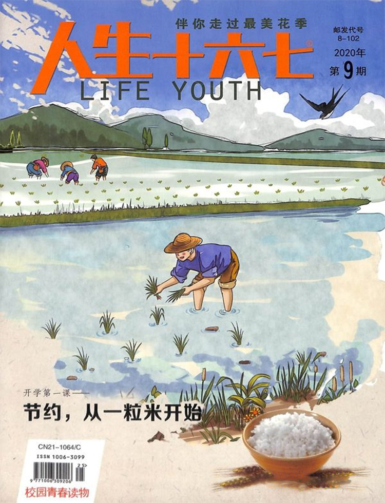 人生十六七杂志