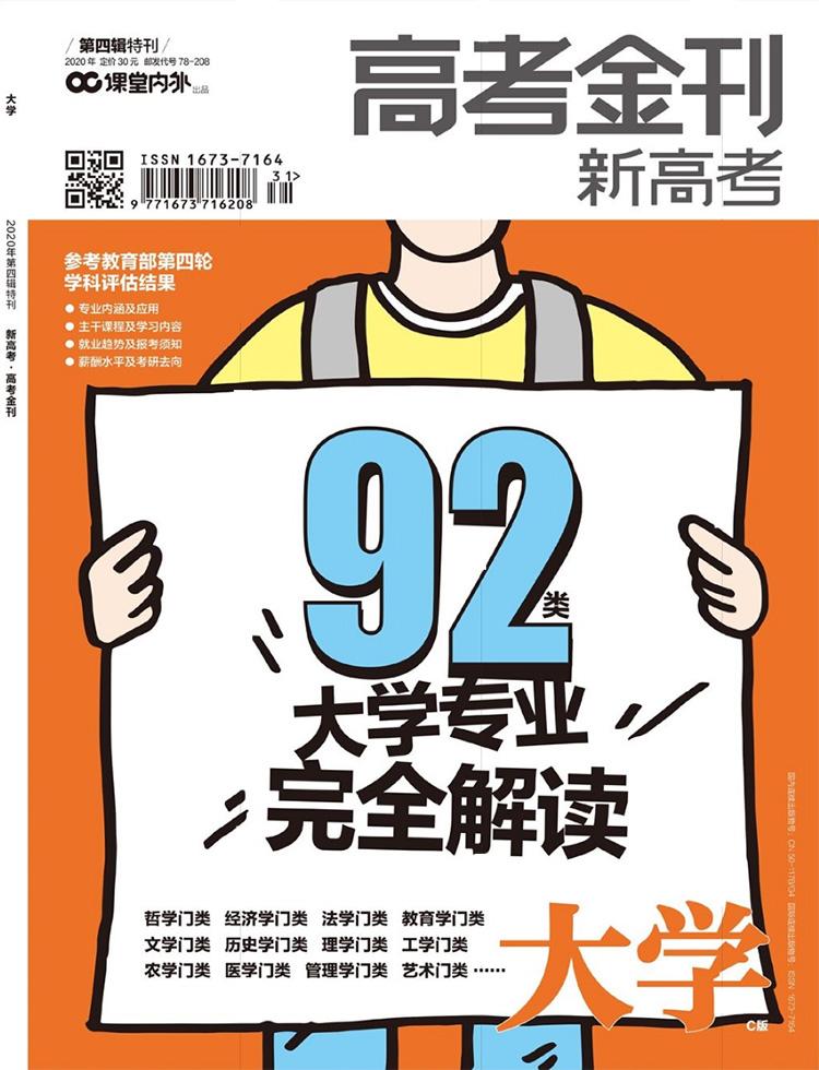 高考金刊杂志