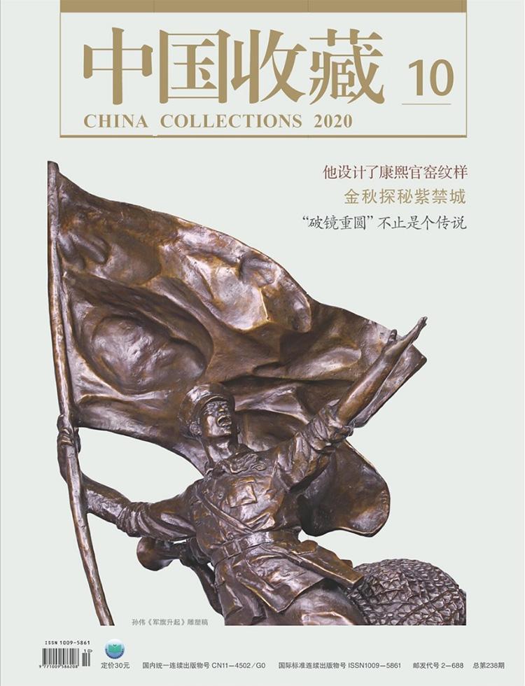 中国收藏杂志