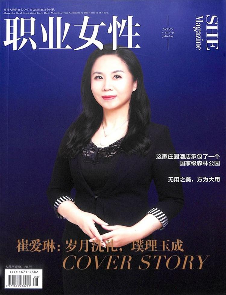 职业女性杂志