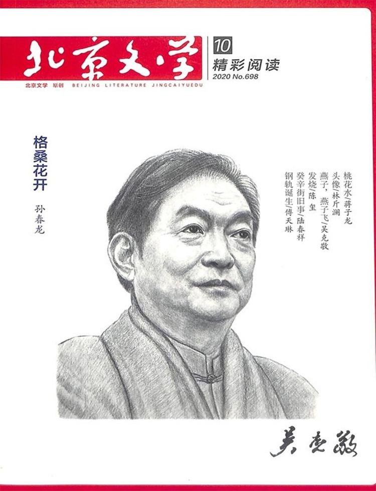 北京文学杂志