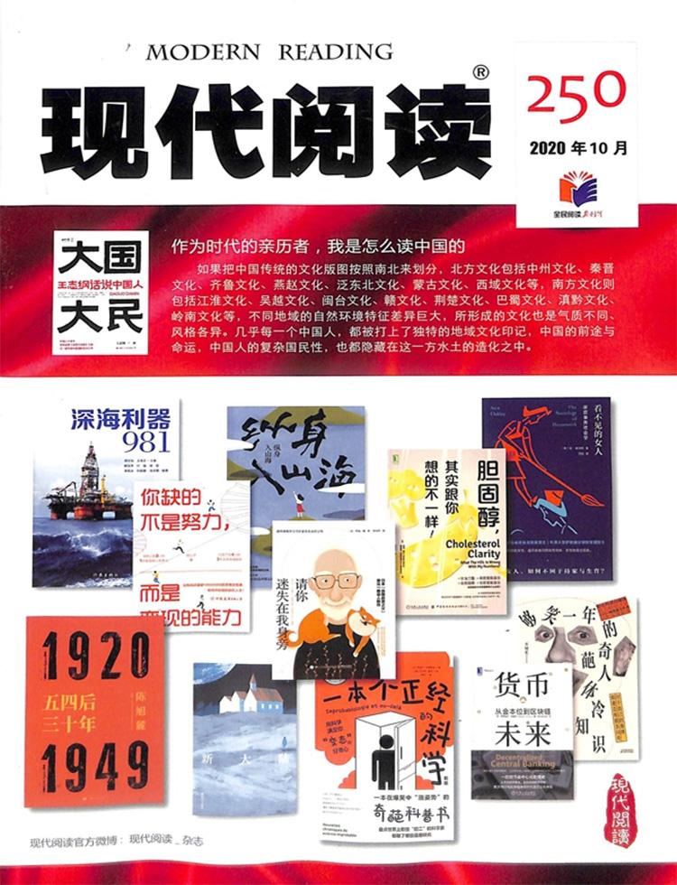 现代阅读杂志