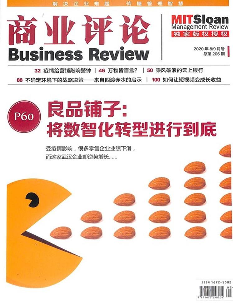 商业评论杂志