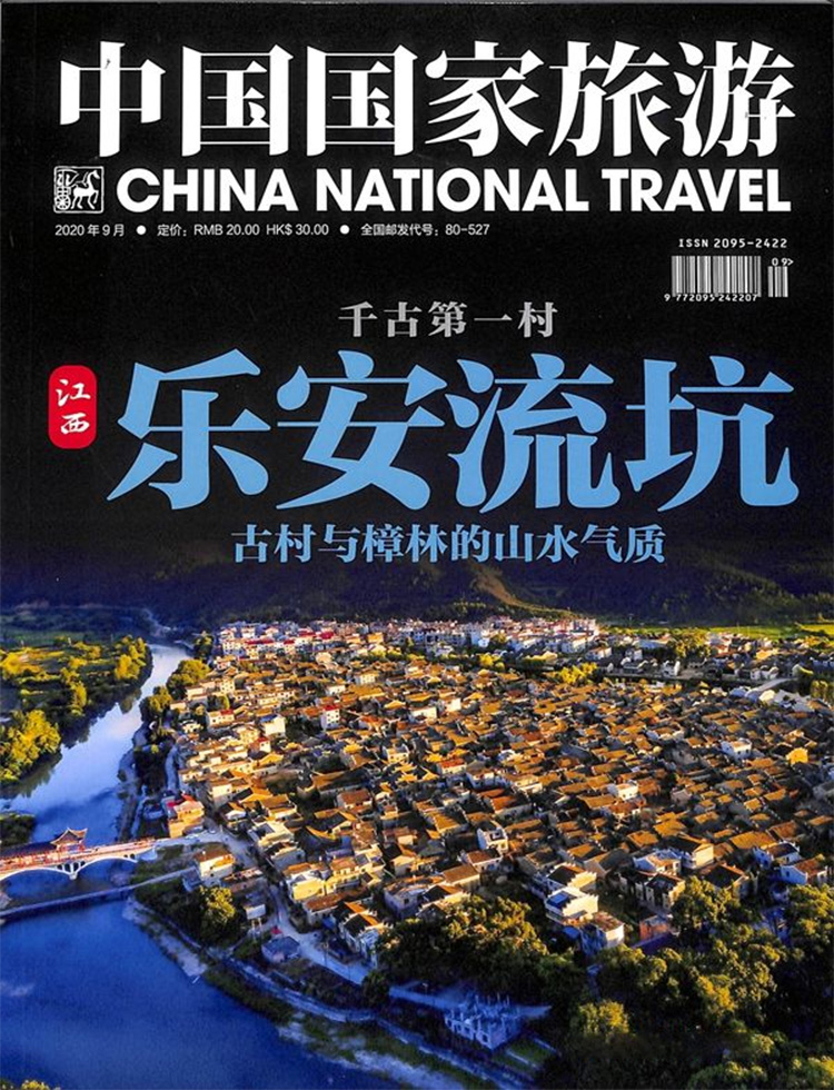 中国国家旅游杂志
