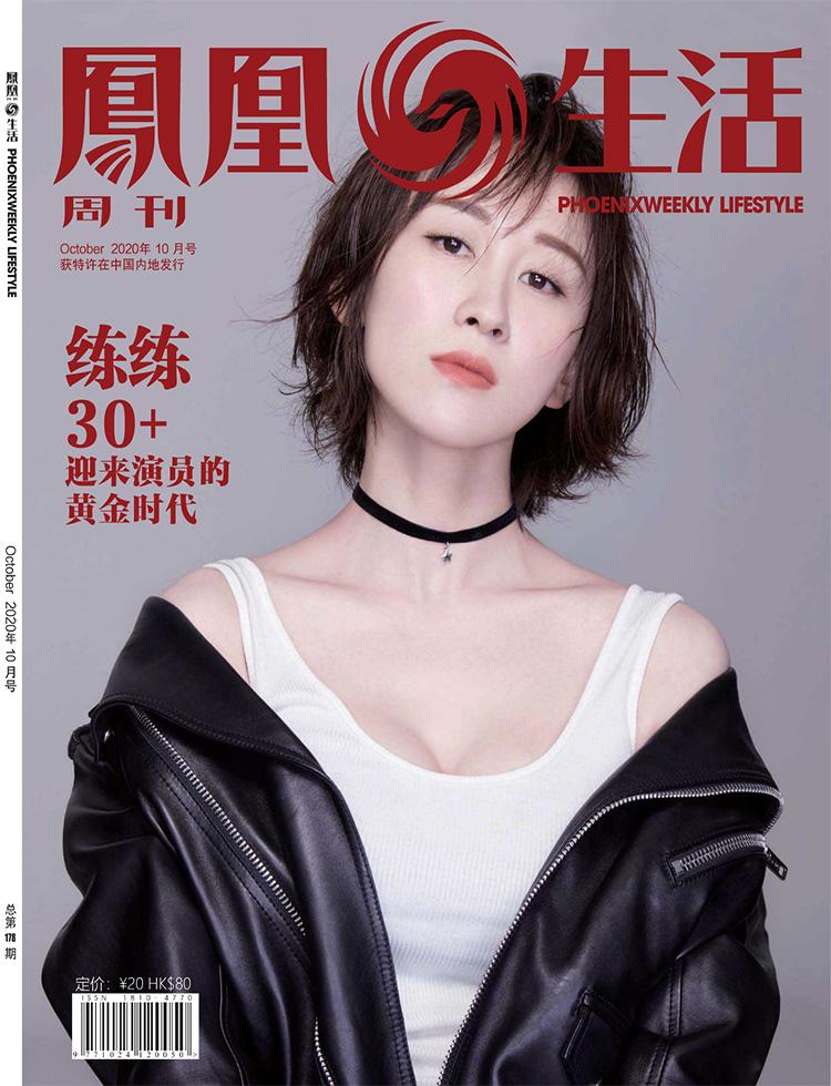 凤凰生活杂志