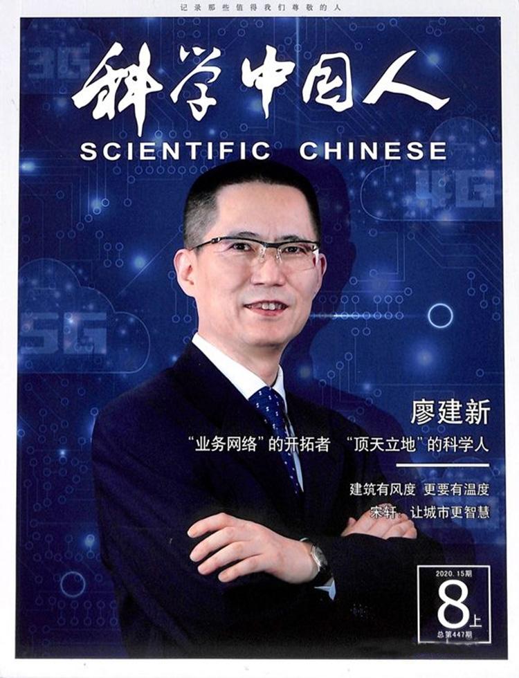 科学中国人杂志