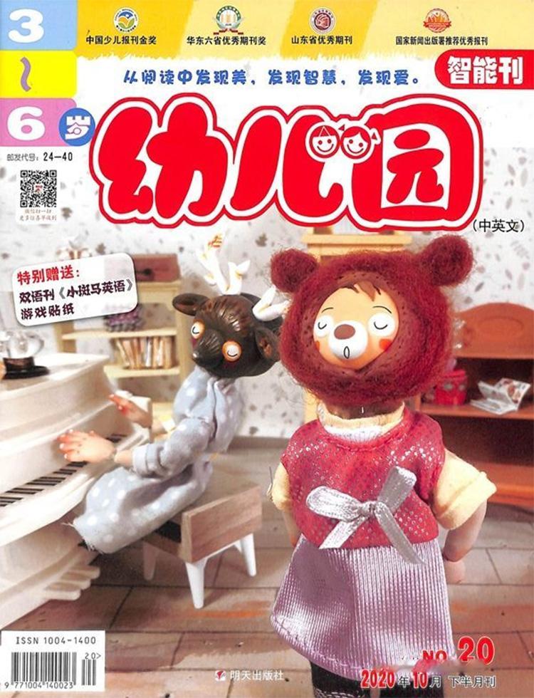 幼儿园杂志