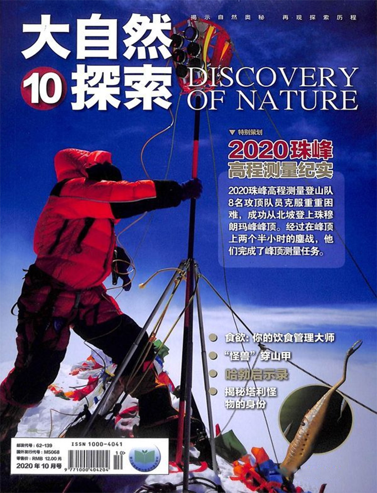 大自然探索杂志