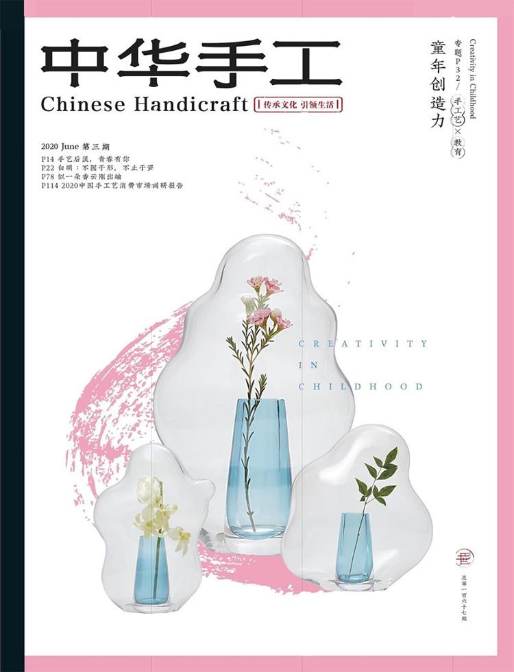 中华手工杂志
