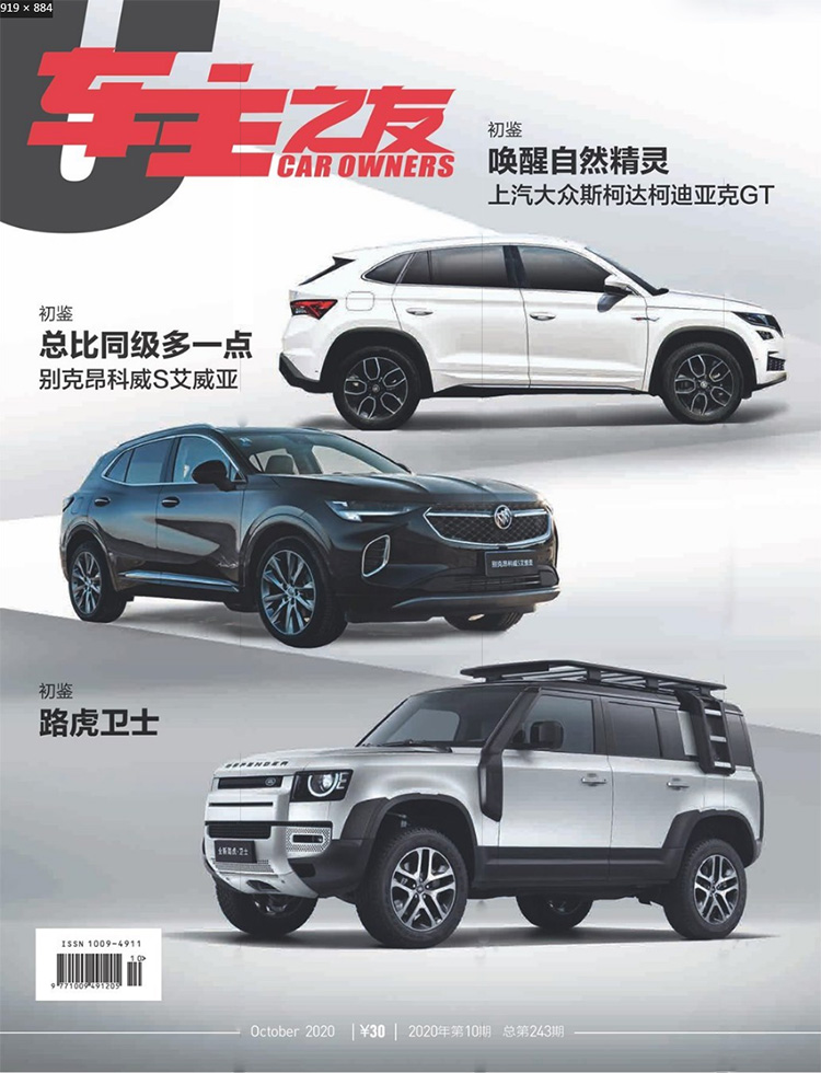 车主之友杂志
