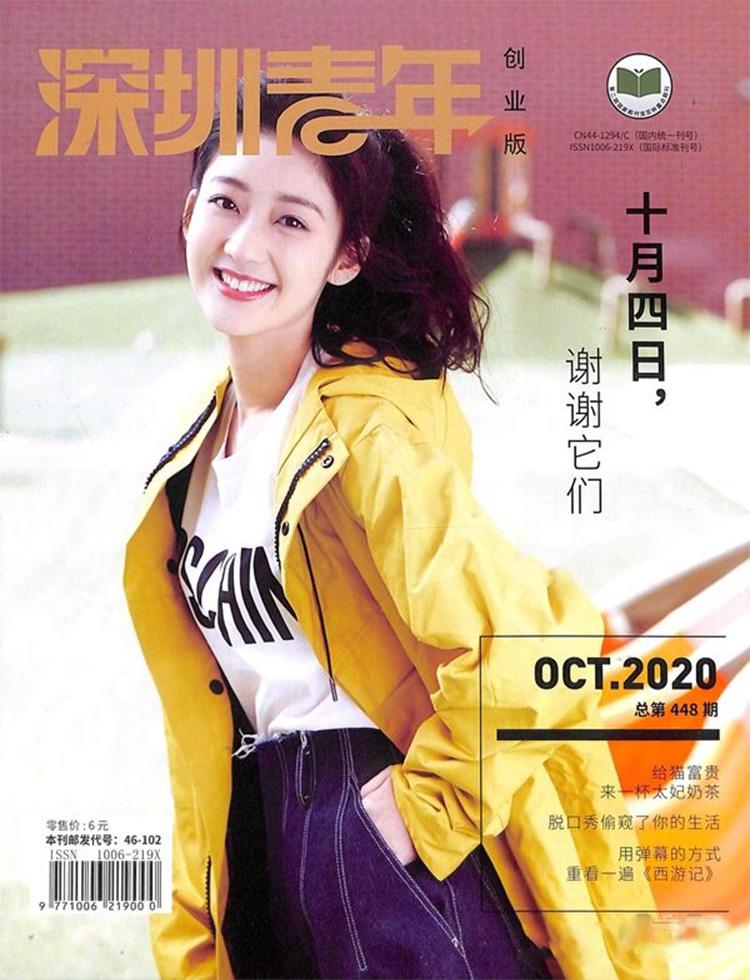 深圳青年杂志