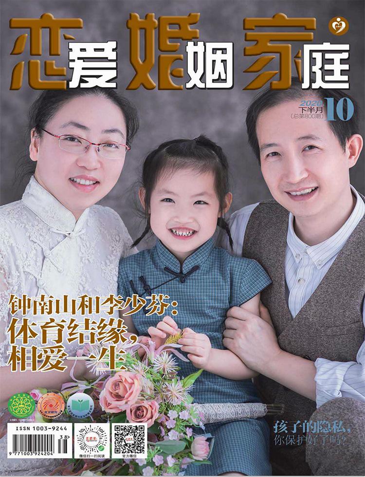 恋爱婚姻家庭杂志