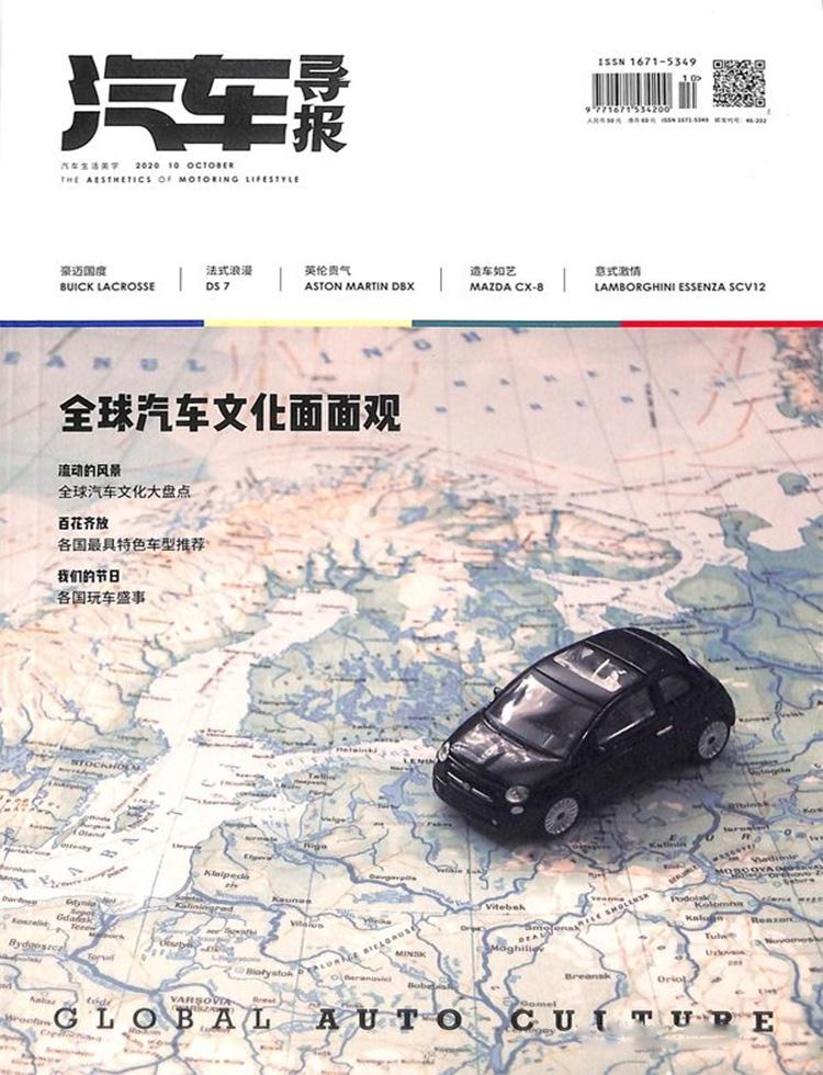 汽车导报杂志
