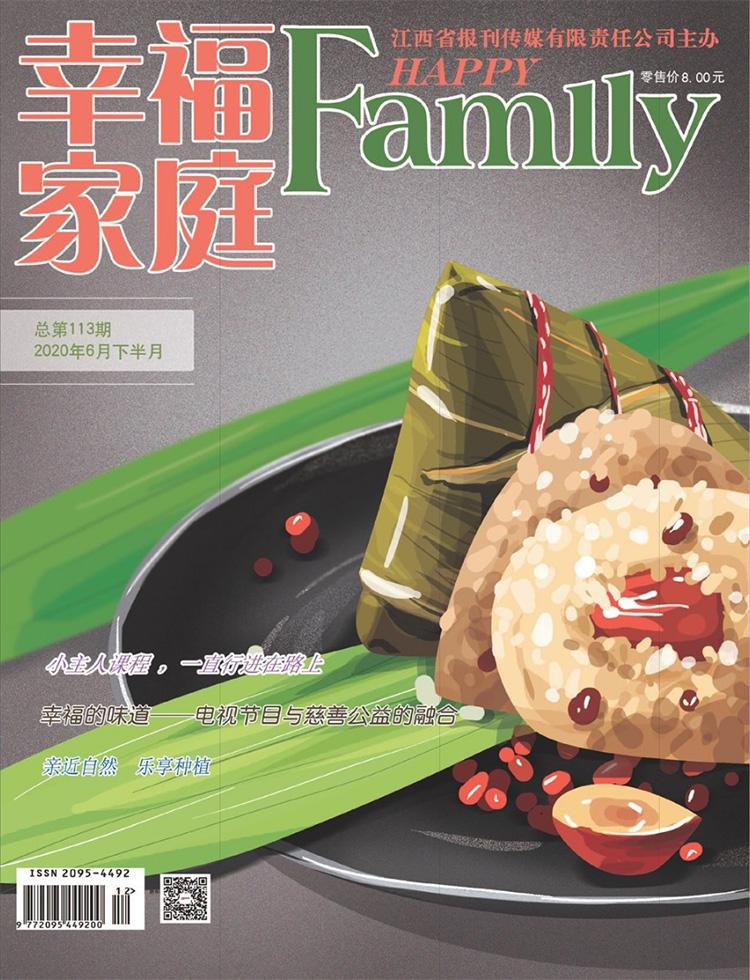 幸福家庭杂志