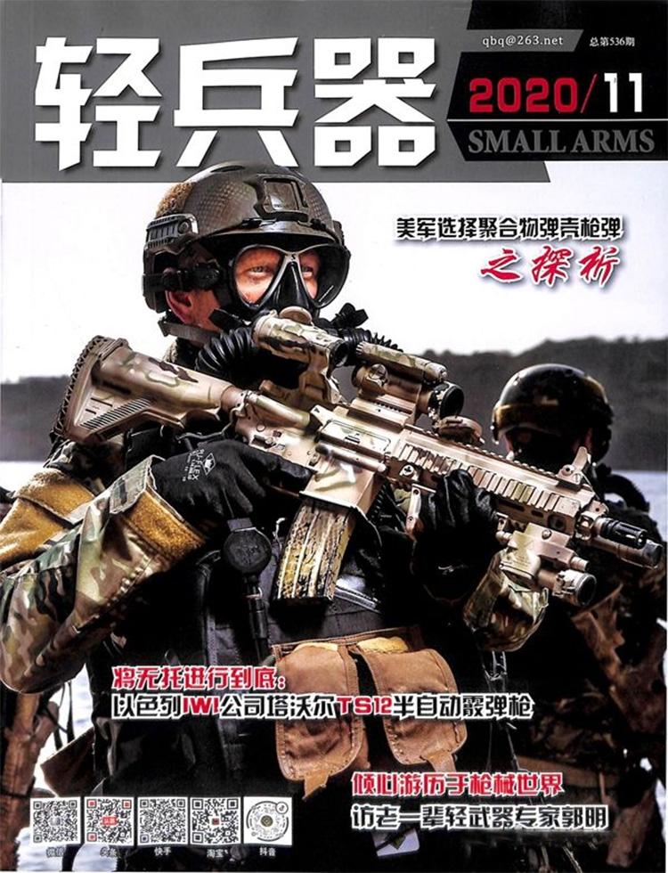 轻兵器杂志