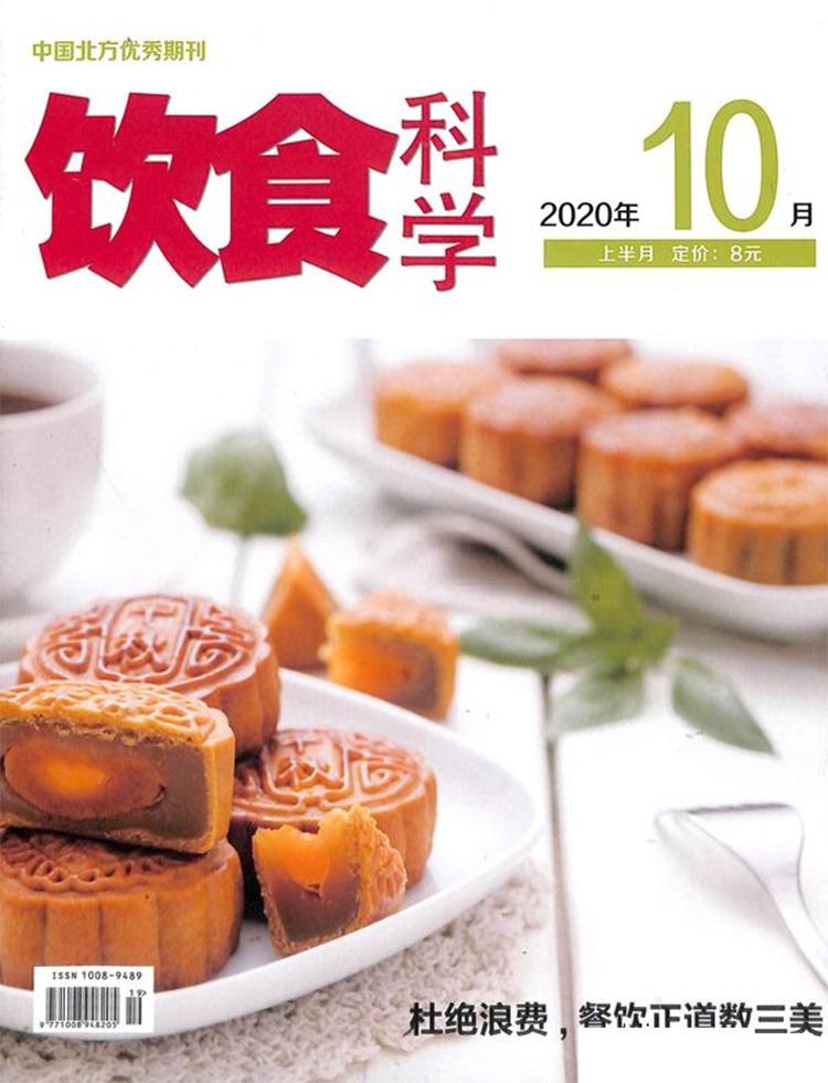 饮食科学杂志