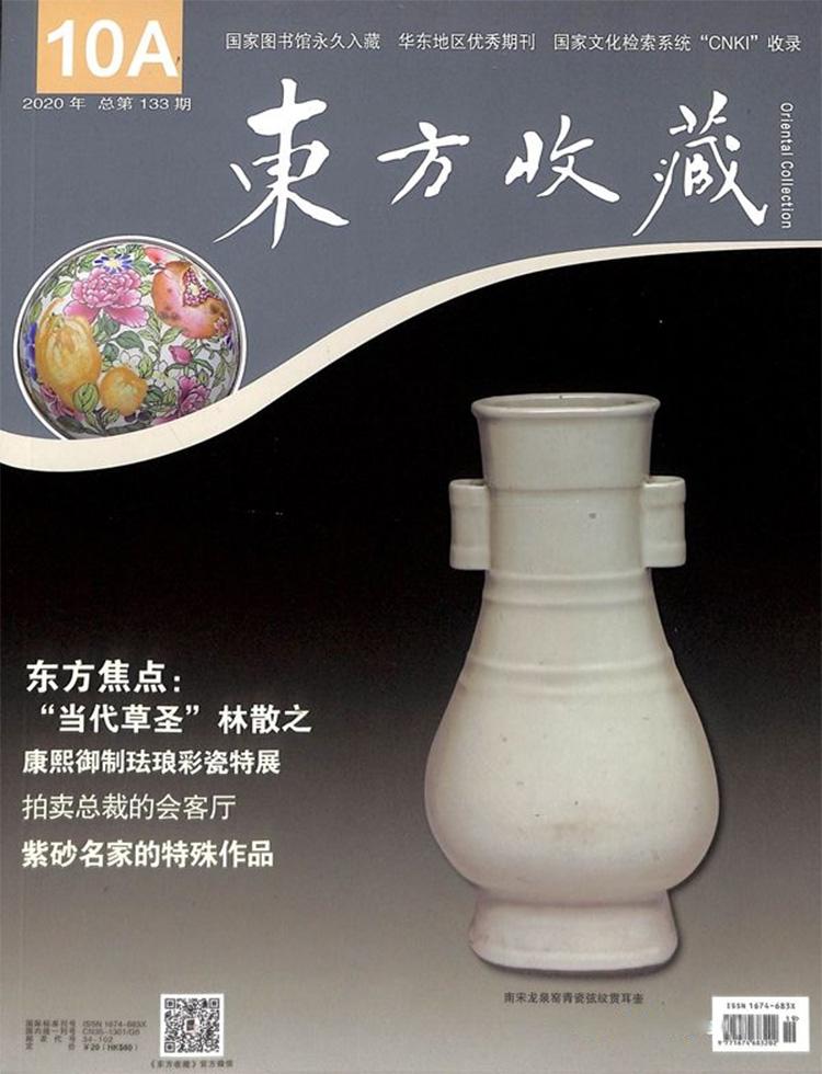 东方收藏杂志