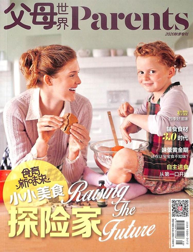 父母世界杂志