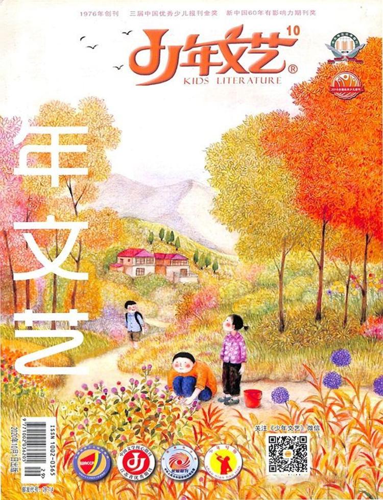 少年文艺杂志