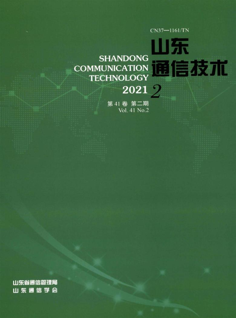 山东通信技术杂志