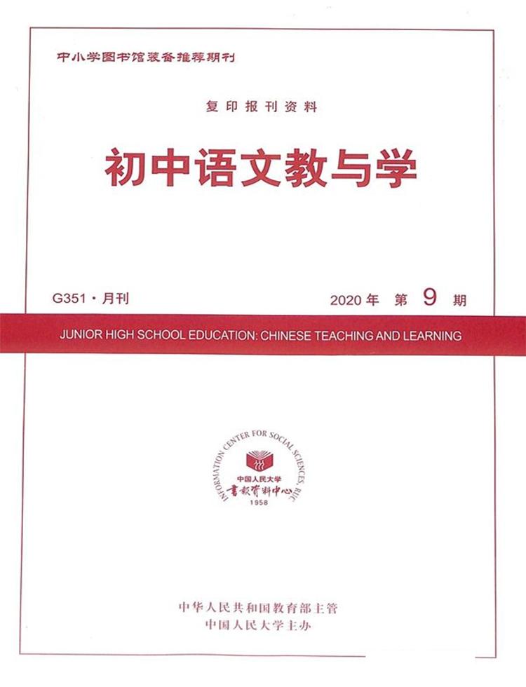 初中语文教与学杂志
