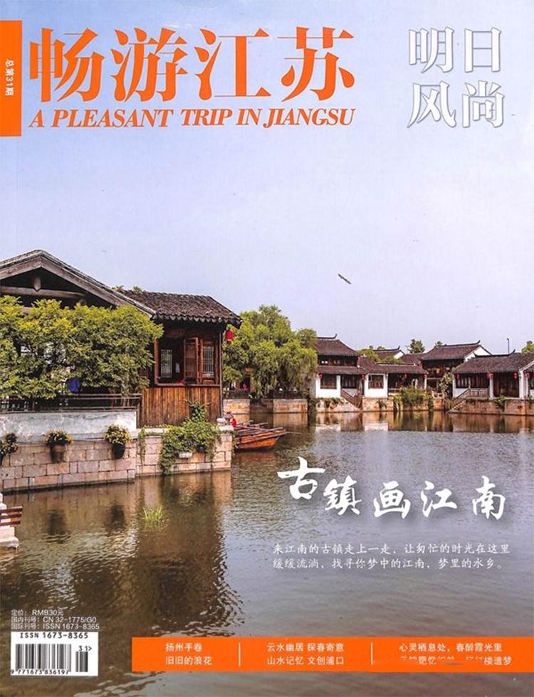 畅游江苏杂志