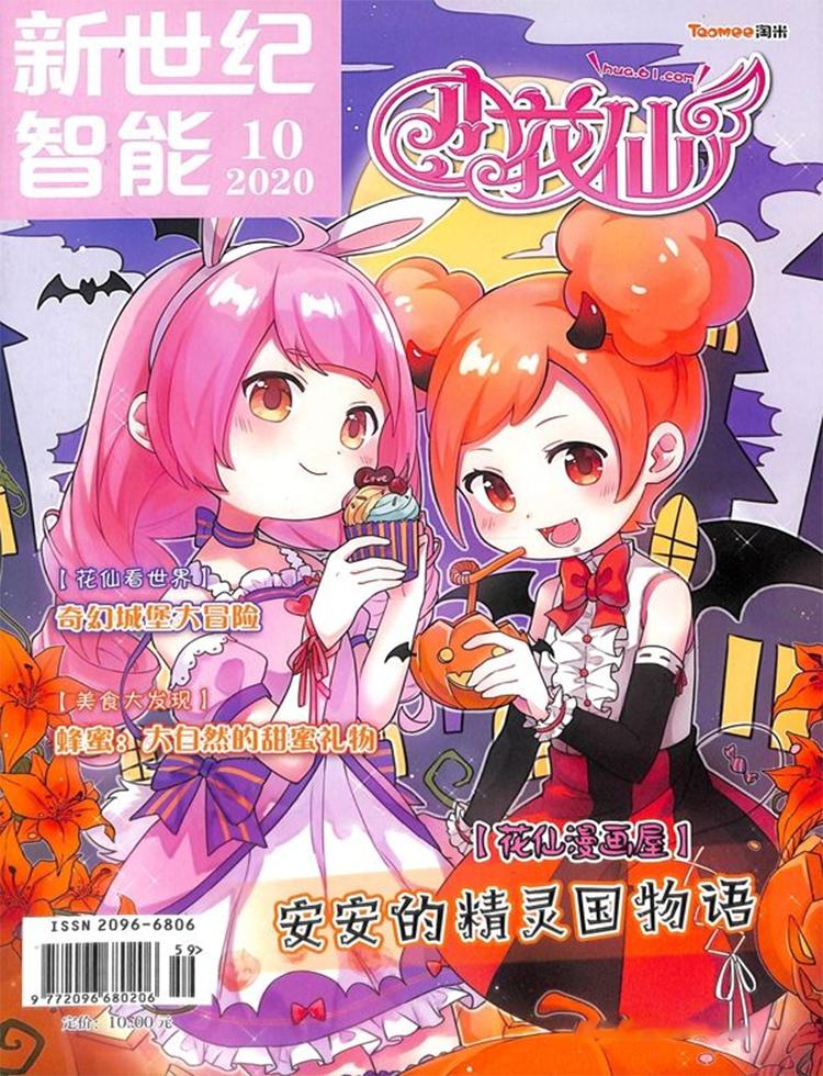 小花仙杂志