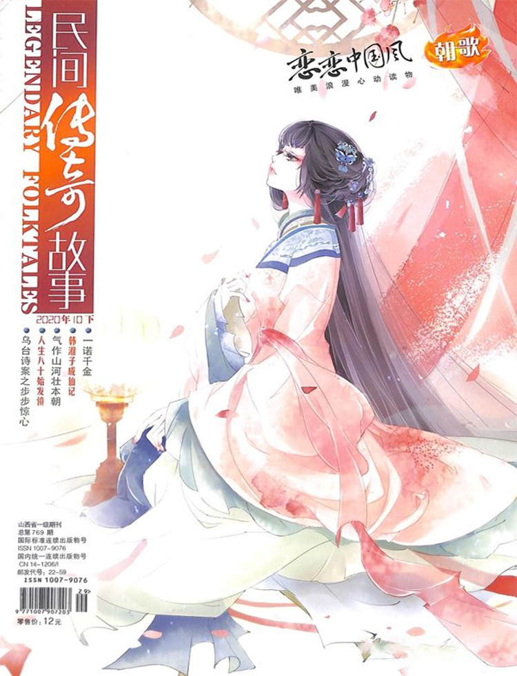 民间传奇故事杂志