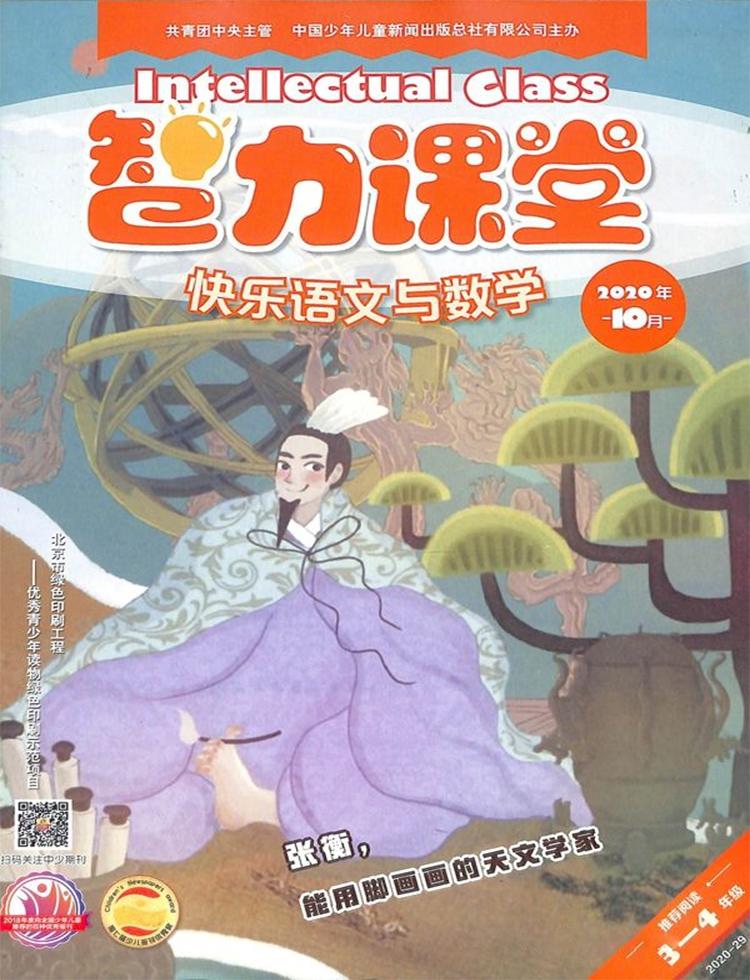 快乐语文与数学杂志