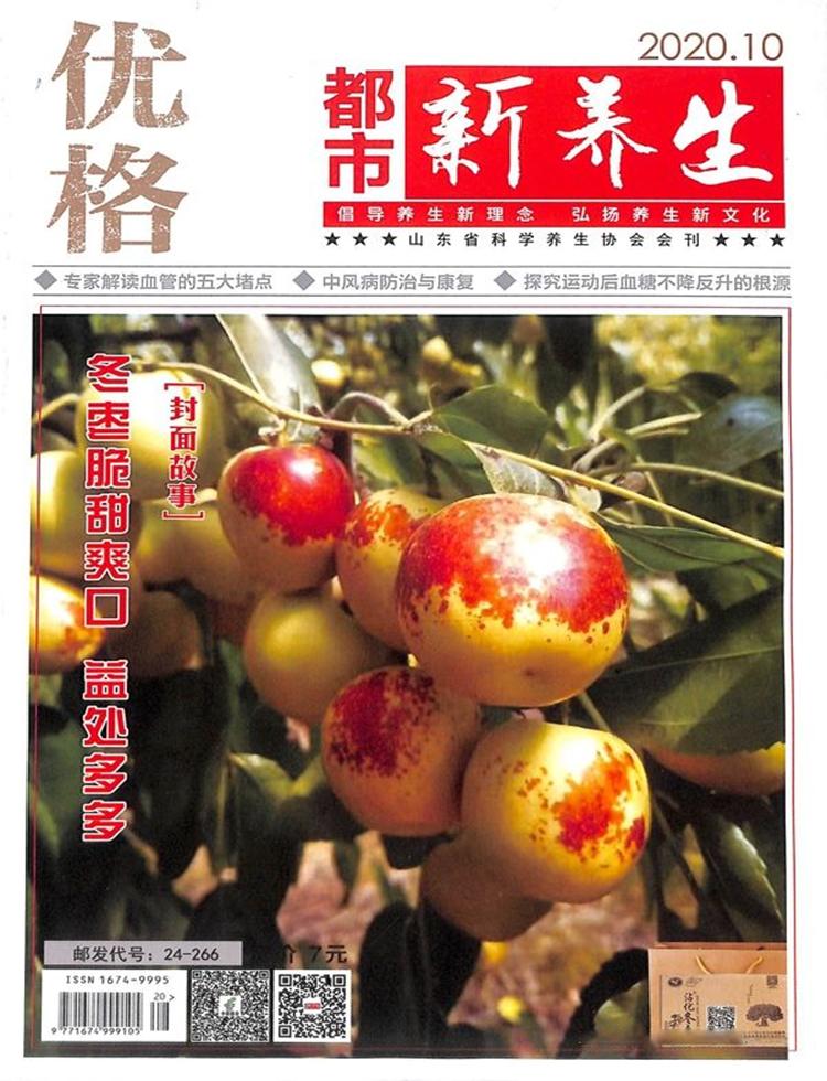 都市新养生杂志