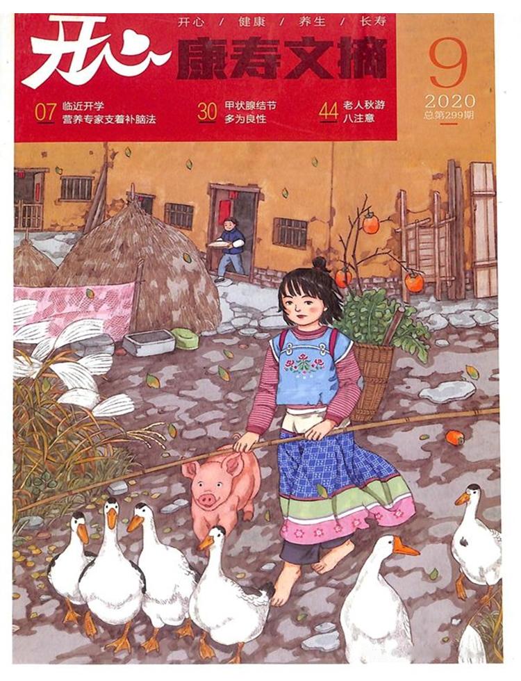 康寿文摘杂志