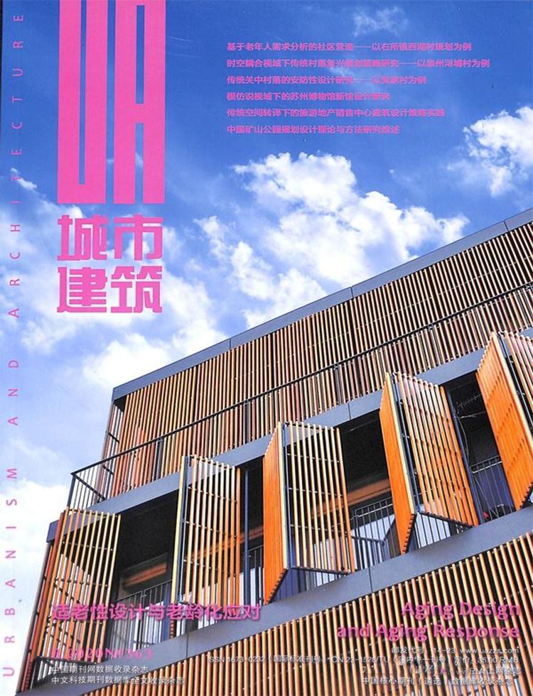 城市建筑杂志